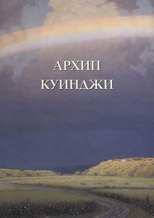 Астахов Ю. Архип Куинджи астахов ю сенфорд робинсон гиффорд