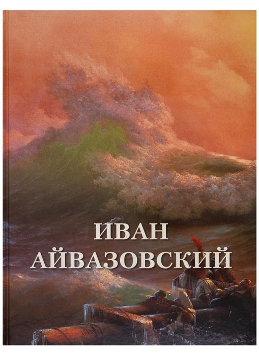цена на Астахов А. (сост.) Иван Айвазовский