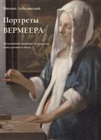 Портреты Вермеера. Величайший живописец красоты повседневного быта. Альбом