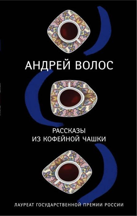 Волос А. Рассказы из кофейной чашки