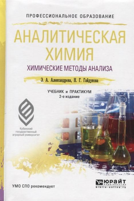Аналитическая химия Книга 1 Химические методы анализа Учебник и практикум для СПО