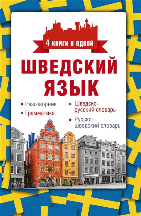 Матвеев С. Шведский язык 4 книги в одной разговорник шведско-русский словарь русско-шведский словарь грамматика