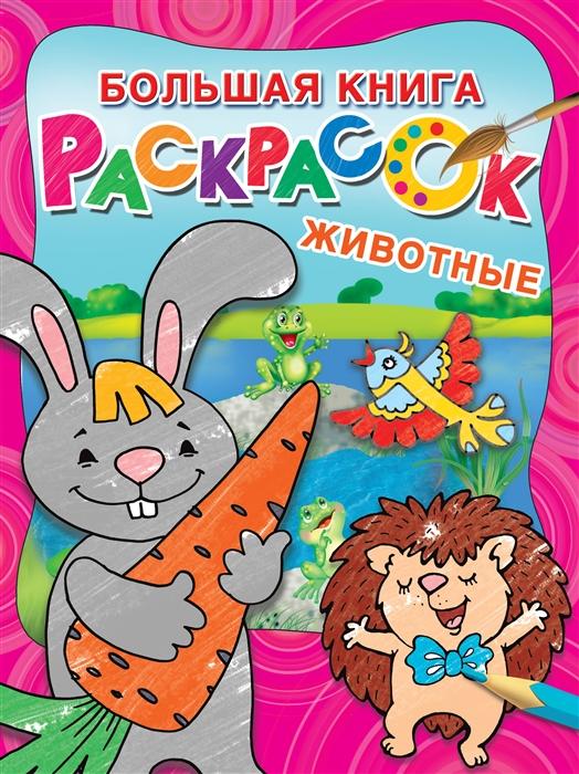Дмитриева В. (сост.) Большая раскраска Животные