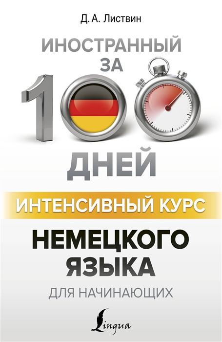 Листвин Д. Интенсивный курс немецкого языка для начинающих