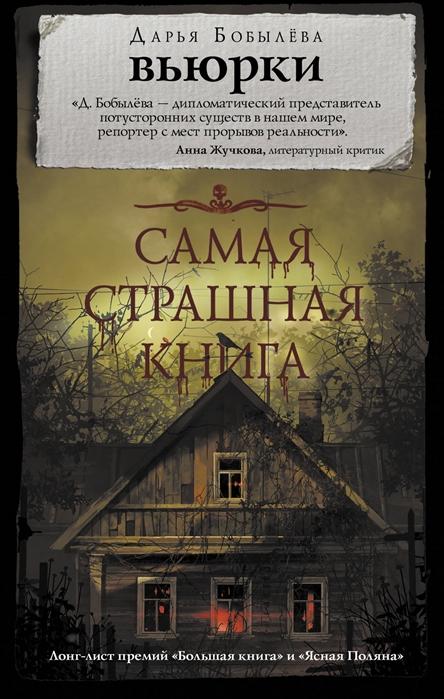 Бобылева Д. Самая страшная книга Вьюрки