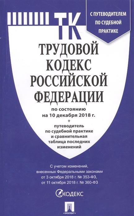 Трудовой кодекс Российской Федерации По состоянию на 10 декабря 2018 г