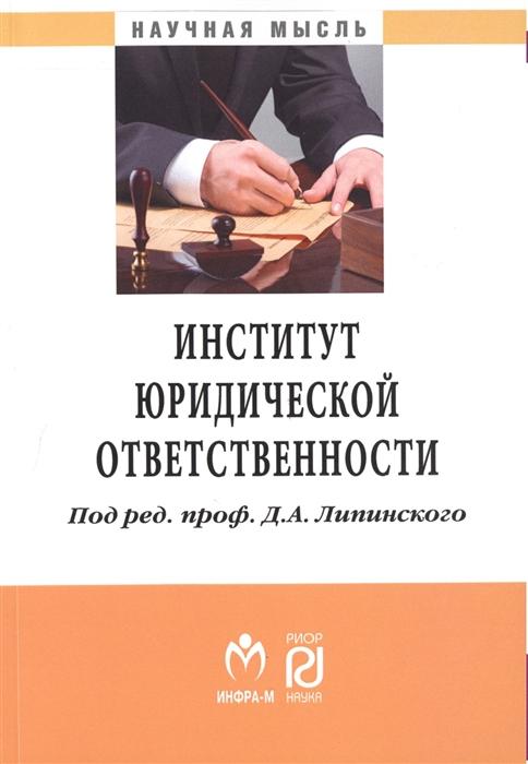 цены Липинский Д. (ред.) Институт юридической ответственности Монография