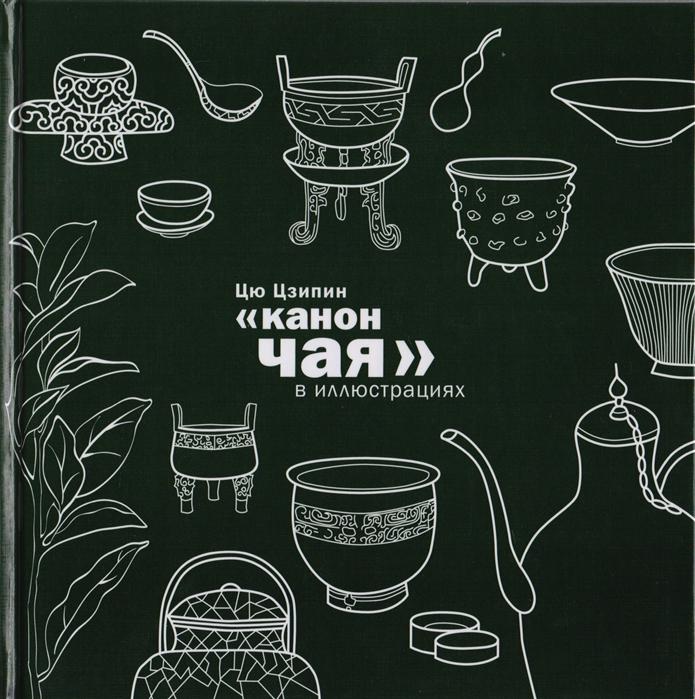 цены Цзипин Цю Канон чая в иллюстрациях