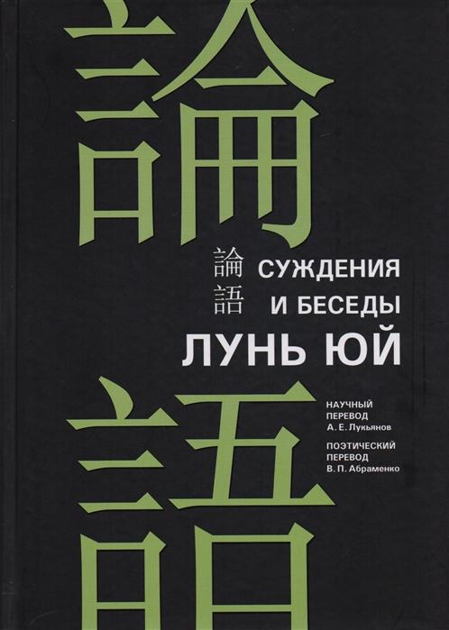 Фото - Конфуций Суждения и беседы Лунь юй беседы и суждения