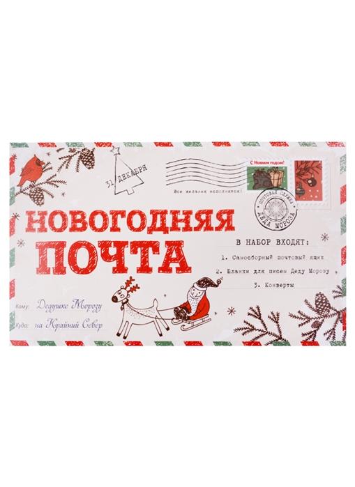 Новогодняя почта Набор с почтовым ящиком конвертами и бланками для писем Деду Морозу