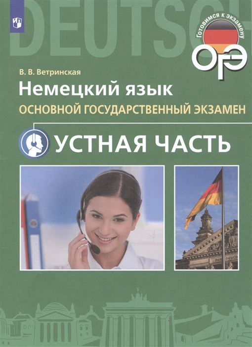 Ветринская В. Немецкий язык Основной государственный экзамен Устная часть