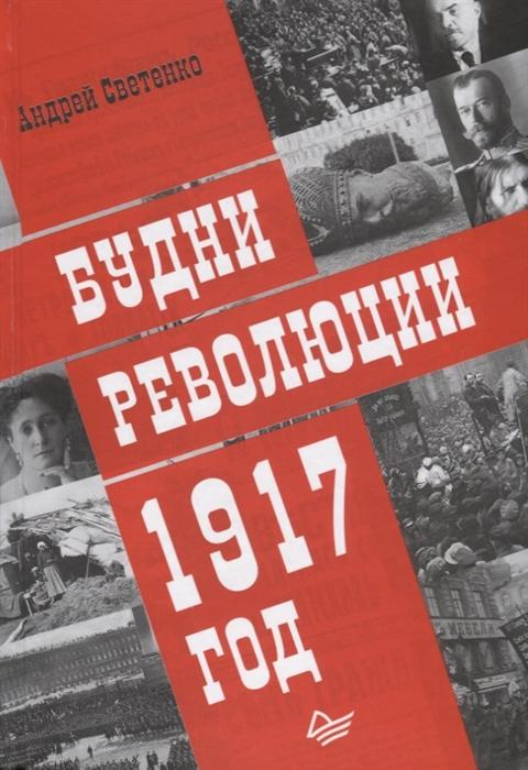 Светенко А. Будни революции 1917 год
