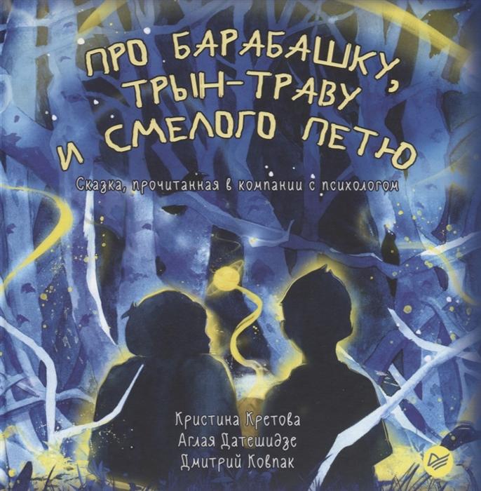 Купить Про Барабашку трын-траву и смелого Петю, Питер СПб, Проза для детей. Повести, рассказы