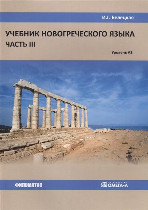 Белецкая И. Учебник новогреческого языка Часть 3 Уровень А2