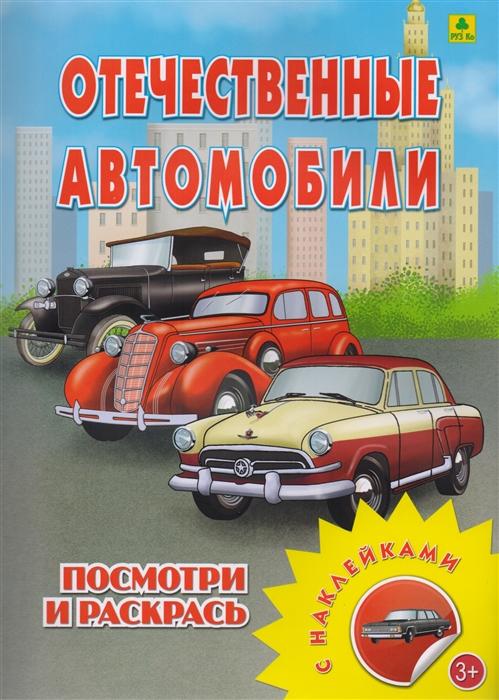 Купить Отечественные автомобили Посмотри и раскрась, РУЗ Ко, Раскраски