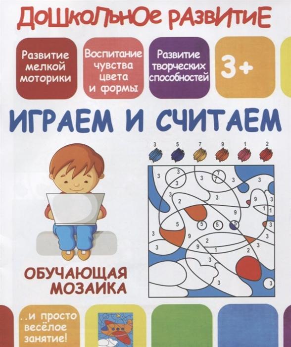 Фото - Играем и считаем Обучающая мозаика ефросинина л циферка считаем играем говорим карточки для обучения счету