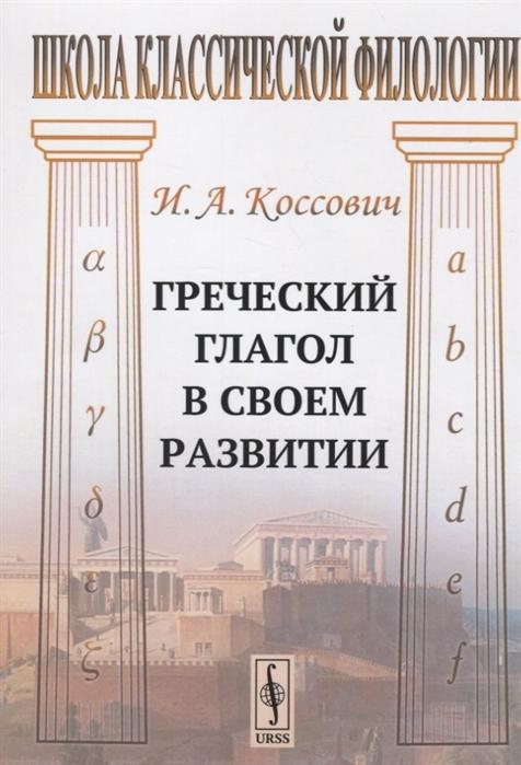 Коссович И. Греческий глагол в своем развитии