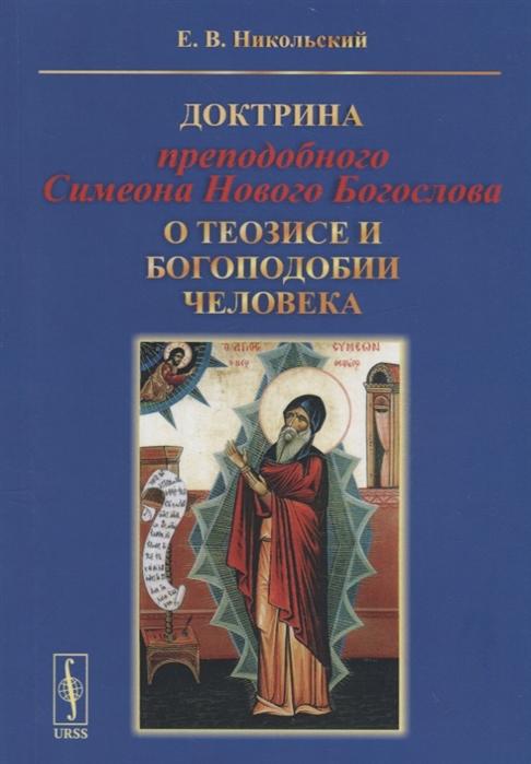Никольский Е. Доктрина преподобного Симеона Нового Богослова о теозисе и богоподобии человека