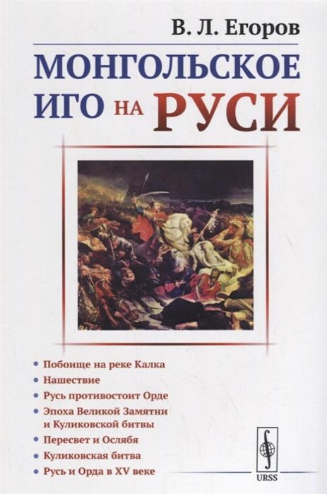 Егоров В. Монгольское иго на Руси андрей егоров адский бурильщик