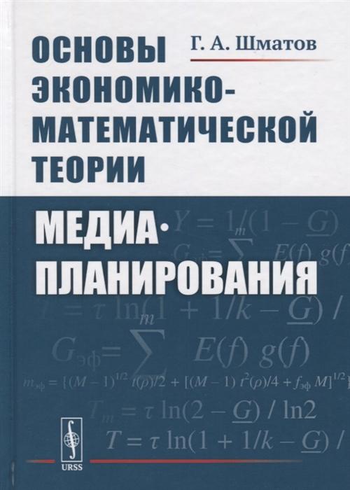 Шматов Г. Основы экономико-математической теории медиапланирования шматов г основы экономико математической теории медиапланирования