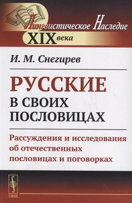 Русские в своих пословицах Рассуждения и исследования об отечественных пословицах и поговорках