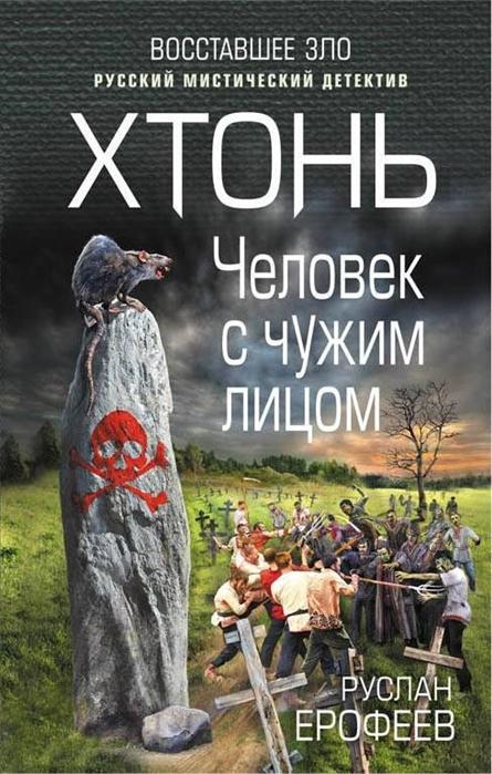 Ерофеев Р. Хтонь Человек с чужим лицом
