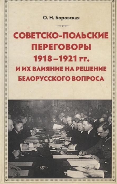 Боровская О. Советско-польские переговоры 1918-1921 гг и их влияние на решение белорусского вопроса цены