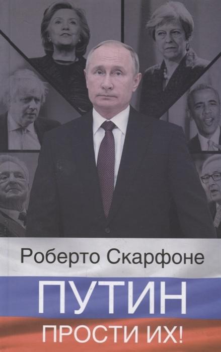 Скарфоне Р. Путин прости их