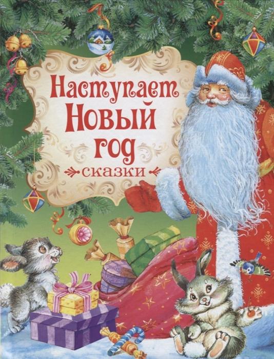 Капица О., Любарская А., Толстой А. Наступает Новый год Сказки любарская а сказки разных народов