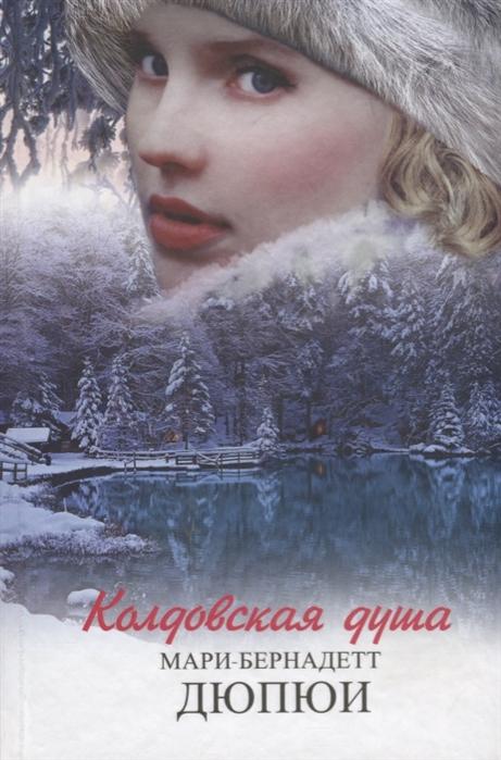 Дюпюи М.-Б. Колдовская душа Роман