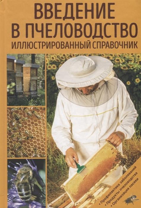 Лампайтль Ф. Введение в пчеловодство Иллюстрированный справочник