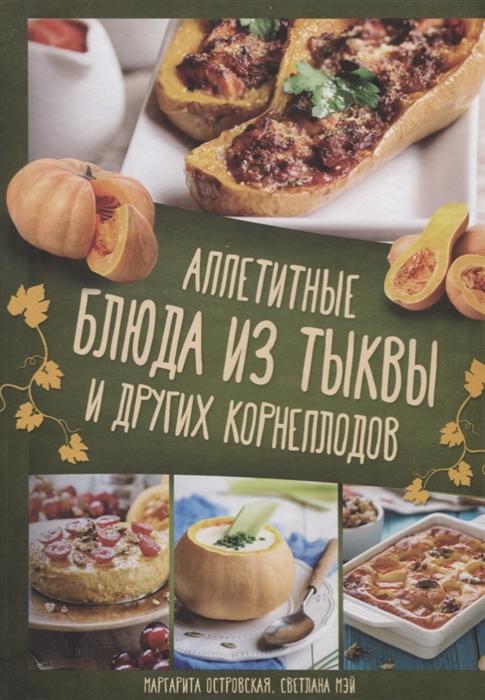 Островская М., Мэй С. Аппетитные блюда из тыквы и других корнеплодов