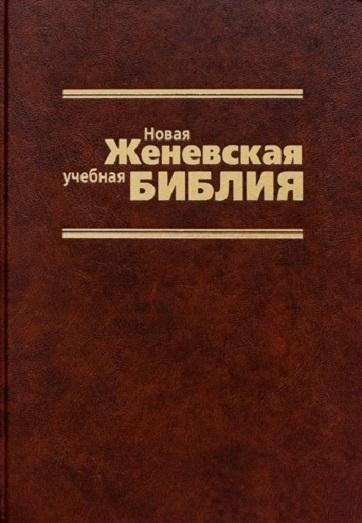 Цорн В. (ред.) Новая Женевская учебная Библия