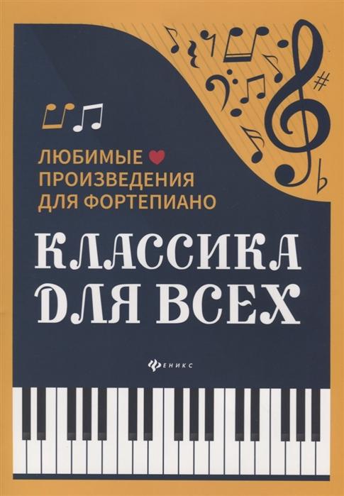 Сазонова Н. (сост.) Классика для всех Любимые произведения для фортепиано