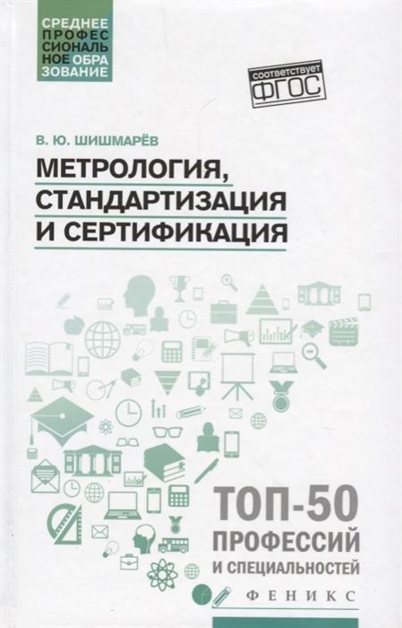 Фото - Шишмарев В. Метрология стандартизация и сертификация Учебник т ю васильева метрология стандартизация и сертификация