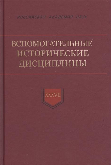 Вспомогательные исторические дисциплины Том XXXVIl