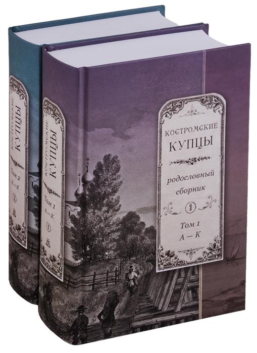 Костромские купцы Родословный сборник комплект из 2 книг