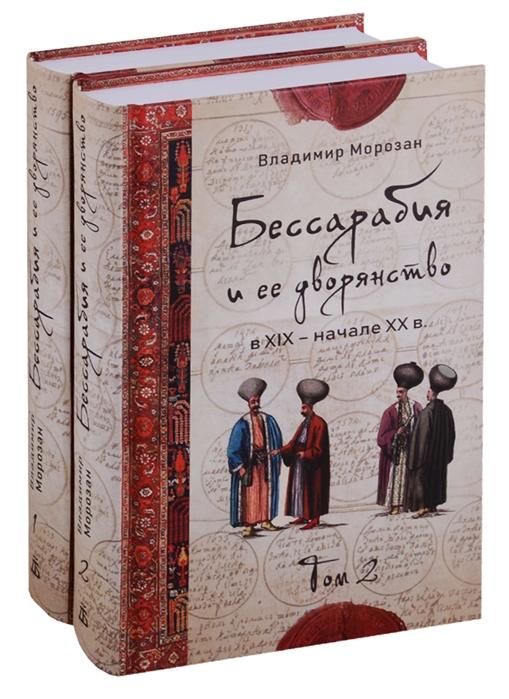 Бессарабия и ее дворянство в XIX начале XX в комплект из 2 книг