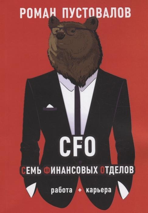 Пустовалов Р. CFO Семь Финансовых Отделов