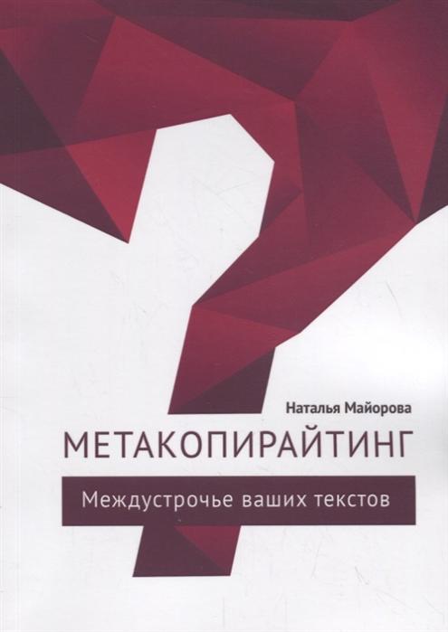Майорова Н. Метакопирайтинг недорого