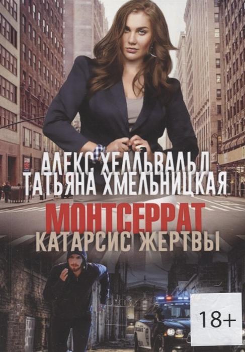 Хелльвальд А., Хмельницкая Т. Монтсеррат Катарсис жертвы татьяна хмельницкая агент