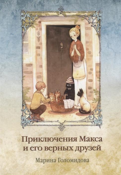 Купить Приключения Макса и его верных друзей, Издательские решения, Проза для детей. Повести, рассказы