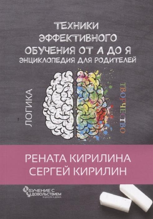 Кирилина Р., Кирилин С. Техники эффективного обучения от А до Я