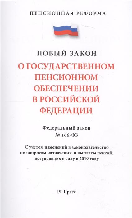 О государственном пенсионном обеспечении в Российской Федерации Федеральный закон 166-ФЗ