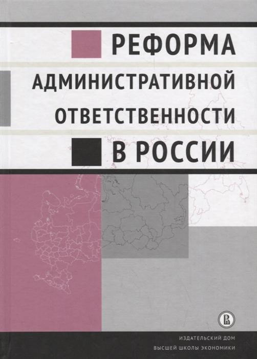 цены на Кирин А., Плигин В. (ред.) Реформа административной ответственности в России  в интернет-магазинах