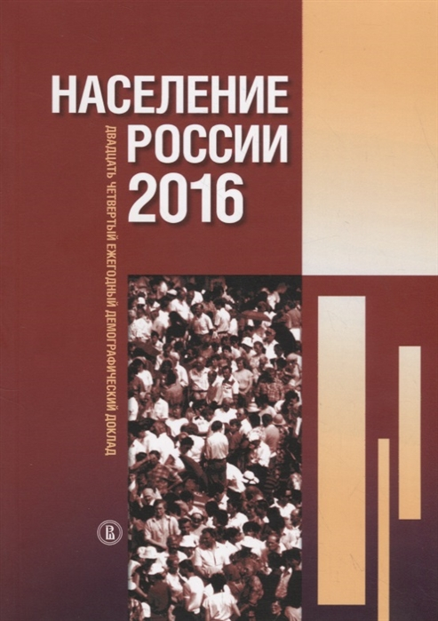 Население России 2016 двадцать четвертый ежегодный демографический доклад