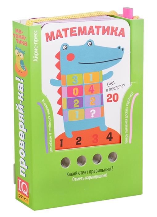 Куликова Е. Счет в пределах 20 Игра развивающая и обучающая куликова е русаков а гуси счет в пределах 20 математика набор карточек с картинками уровень 2