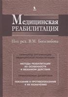 Медицинская реабилитация. Книга 1