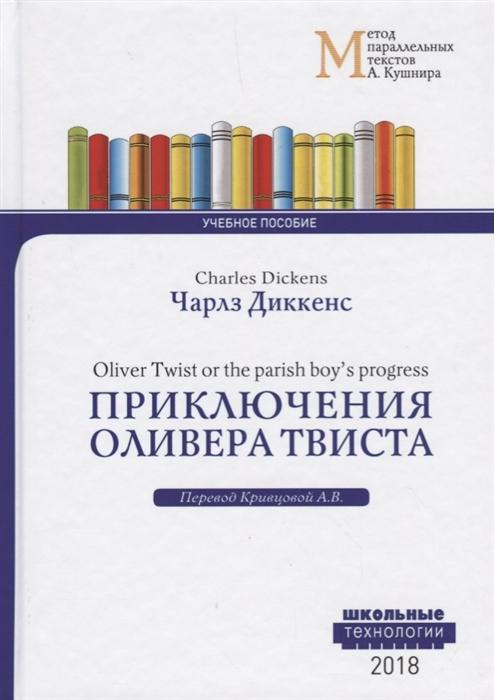 Диккенс Ч. Oliver Twist or the parish boy s progress Приключения Оливера Твиста Учебное пособие чарльз диккенс oliver twist