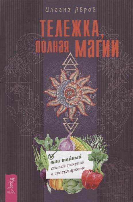 Абрев И. Тележка полная магии Ваш тайный список покупок в супермаркете pilsan тележка для покупок sweet
